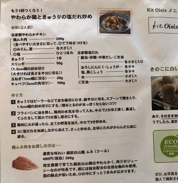cook again recipe