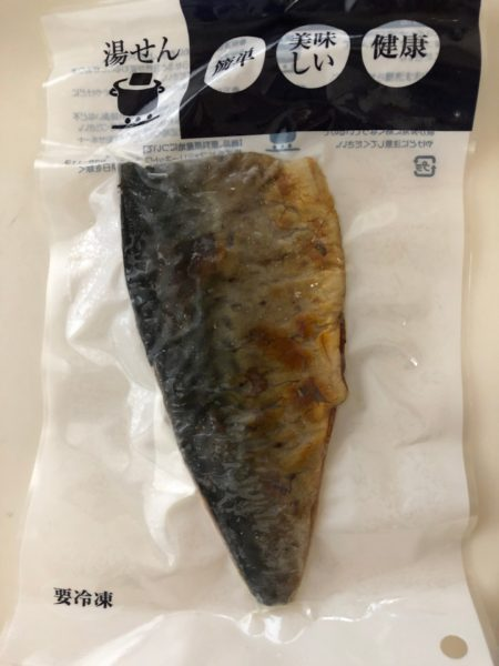 frozen grilled fish