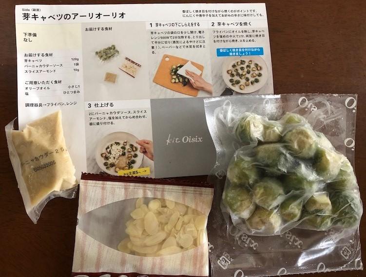 冷凍キットkit Oisix芽キャベツのアーリオオーリオの材料