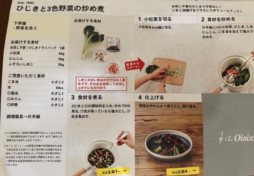 recipe hijiki and vegetables