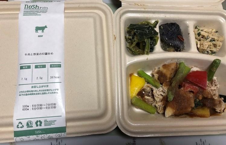 牛肉と野菜のXO醤炒め