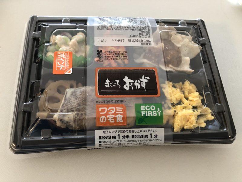 ワタミの宅食まごころおかず「白身魚の西京焼」き