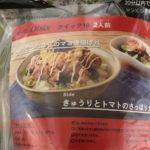 キットオイシックスのふわとろたまごのマヨ唐揚げ丼
