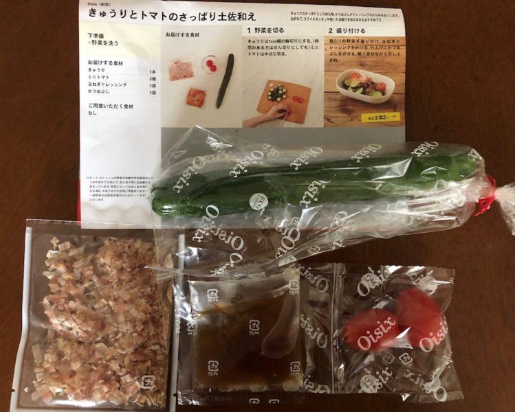きゅうりとトマトのさっぱり土佐和えの材料