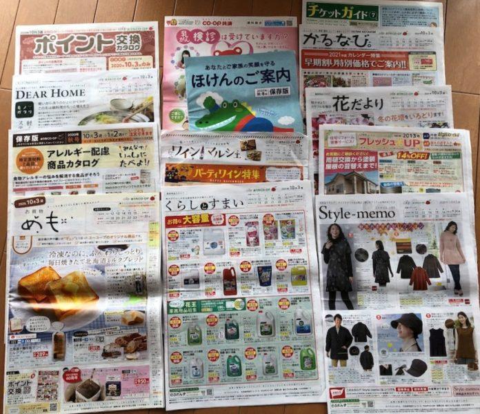 おうちCO-OP 神奈川版のパンフレット