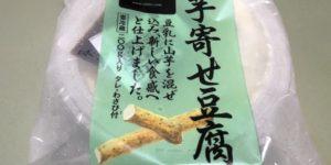 伊勢丹ドアおためしセット山芋寄せ豆腐(たれ・わさび付)