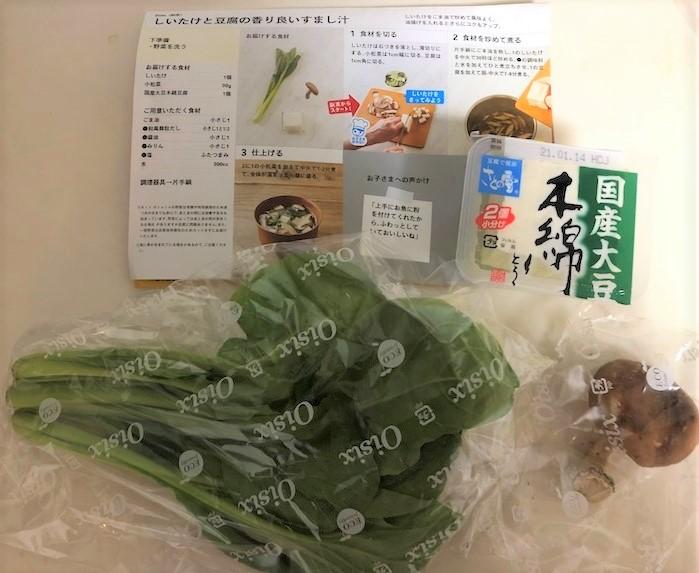 しいたけと豆腐の澄まし汁材料