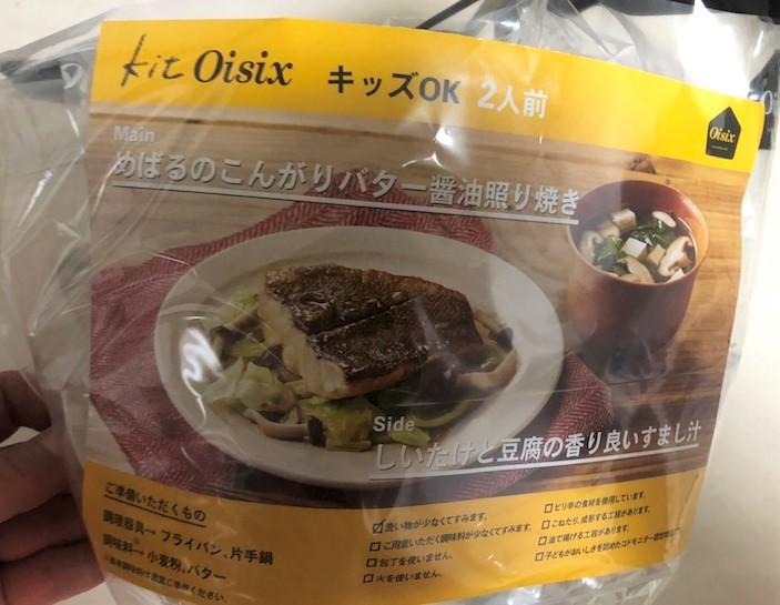 キットオイシックス「めばるのこんがりバター醤油照り焼き」
