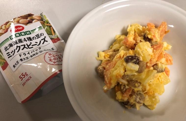 北海道産ミックスビーンズのたまごポテトサラダ