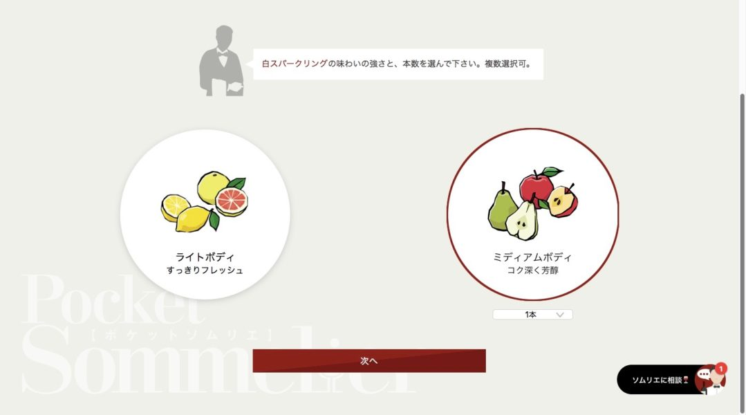 how to order pocket sommelier