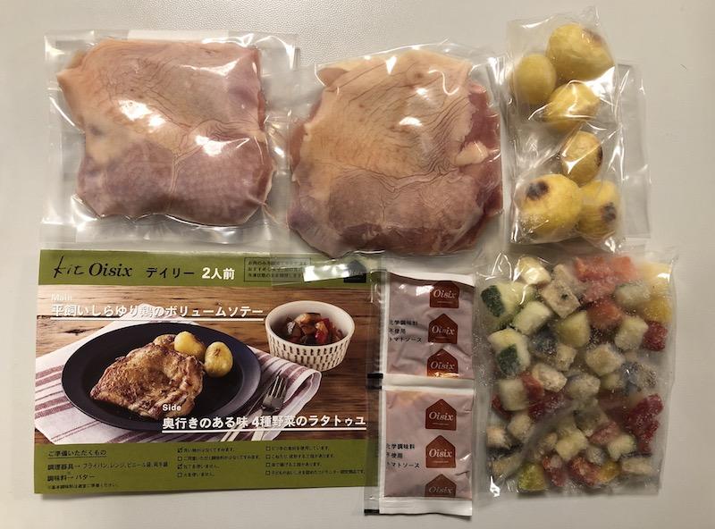 kit-oisix-all-ingredients-shirayuri-chicken-with-potates-ratatouille