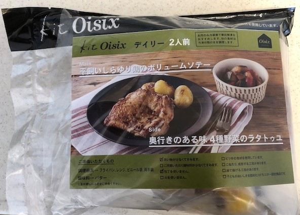 kit Oisix 平飼いしらゆり鶏のボリュームソテー