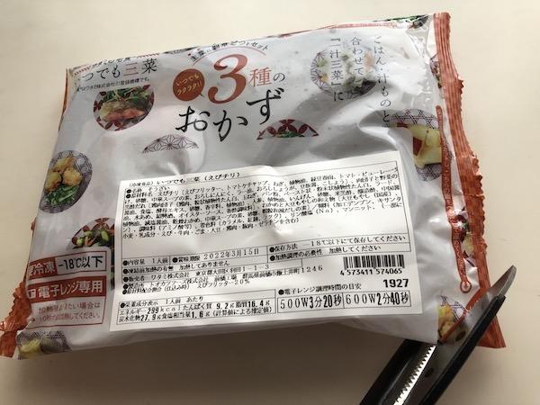 ワタミの宅食いつでも三彩を調理する前に袋を切ります