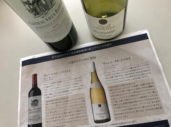 ミシュラン星付きセレクションはワインの解説書入り
