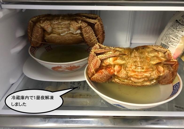 北海道毛がに冷蔵庫で解凍
