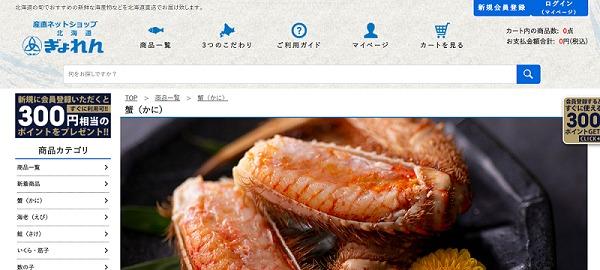北海道漁連の毛ガニ