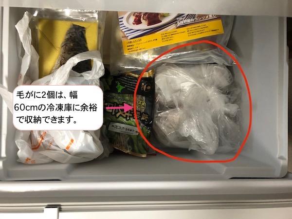 北海道毛がに冷凍庫にしまいます