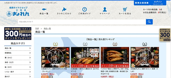 北海道漁連ショッピングサイトトップページ