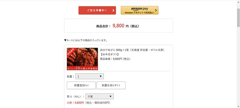 北海道漁連カニの購入ページ