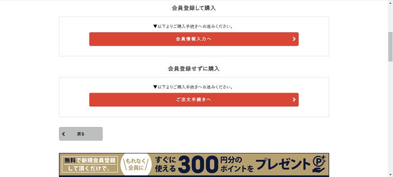 北海道ぎょれんショッピング会員登録画面