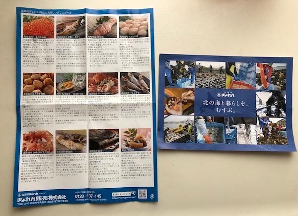 北海道漁連
