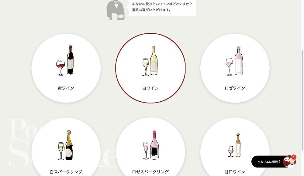 ポケットソムリエでワインをオーダー